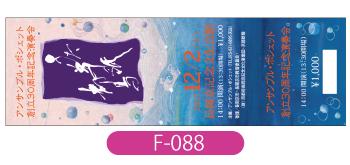 アンサンブルポシェット様演奏会チケットの画像です。暖かみのある水のイメージで、背景は和紙風に仕上げています