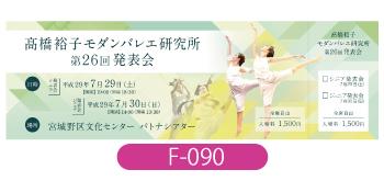 橋裕子モダンバレエ研究所様発表会チケットの画像。夏をイメージした色味、デザインで仕上げました