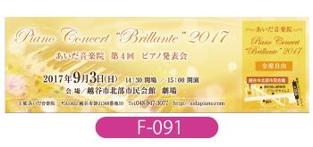 あいだ音楽院様ピアノ発表会のチケットです。例年と同じデザインで、色味を変えて作成しました。