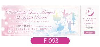 バレエスタジオルナ芦屋様発表会チケットの画像です。複数のシルエットを配置したキラキラとしたデザイン。