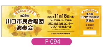 川口市民合唱団様定期演奏会用チケット画像です。秋らしい柔らかみのあるデザインです