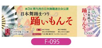 日本舞踊まつり踊ぃもんそのチケット画像です。和紙をイメージした背景に扇を配置したデザインです。