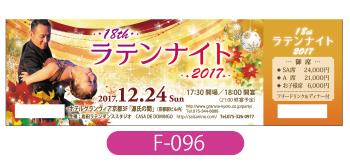 岩田ラテンダンススタジオ様発表会のチケット画像です。黄色をメインで使用し、クリスマスらしいキラキラした飾りを多様。