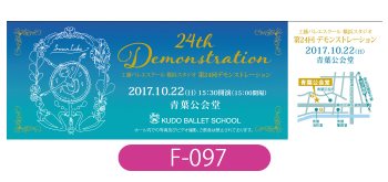 工藤バレエスクール様バレエ発表会用チケットです。生徒様が描かれたイラストを使用したデザイン。