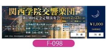 関西学院交響楽団様定期演奏会用チケットです。チェコをイメージした曲目に合わせた背景でデザイン。