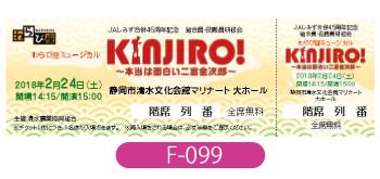 JAしみず様主催 わらび座ミュージカル「KINJIRO ! 」チケットです。チラシデザインに合わせて作成しました