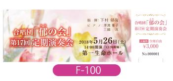 郁の会様定期演奏会用のチケットです。春をイメージする花と、それを飾る額縁のイメージをご指定いただき、作成しました