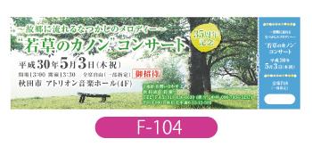 若草のカノンコンサートのチケット画像です。若草色のデザインをご希望され、それに合わせた写真、飾りを使用しました。
