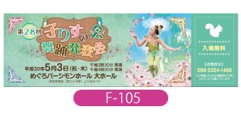 子りすの会様舞踊発表会のチケットです。演目の「オズの魔法使い」に合わせたデザインです。
