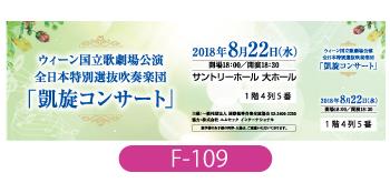 全日本特別選抜吹奏楽団凱旋コンサートのチケットです。上品かつ爽やかなデザインに仕上げました