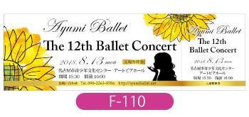 Ayumiバレエ様発表会用チケット画像です。夏らしくひまわりを大きく使ったデザインです。
