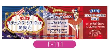 ステップ・ワークスバレエ様発表会用チケットです。アメリカの国旗をイメージした作品のイメージに合わせました
