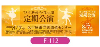 仁科伶子バレエ団様発表会用チケットです。ご希望を元にオレンジや黄色を基調として作成しました