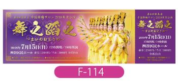 中国舞踊サロン様公演チケットです。固定イメージにとらわれないカラフルさ、鮮やかさを表現しました