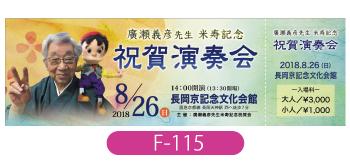 廣瀬義彦先生米寿記念祝賀演奏会のチケットです。清涼感のある青を基調に、和風のデザインで仕上げました