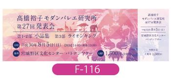 橋裕子モダンバレエ研究所様発表会用チケットです。演目にあるライオンキングをイメージして作成しました