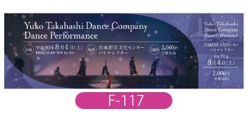 橋裕子モダンバレエ研究所様発表会用チケットです。いただいたお写真に合わせたデザインを作成しました