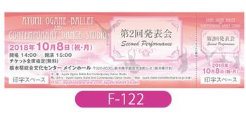 Ayumi Ogane Ballet様の発表会用のチケット画像です。ピンクを基調とした可愛らしいデザインに仕上げました。