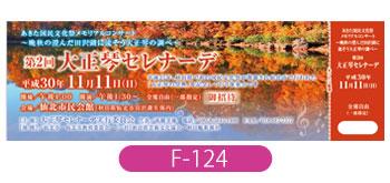 大正琴研修院 秋和流様の秋の講演会チケットです。画像を使い秋らしさを出しました。
