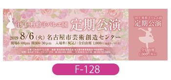 仁科伶子バレエ団様のチケットです。柔らかいピンクを使い優しいデザインに仕上げました。