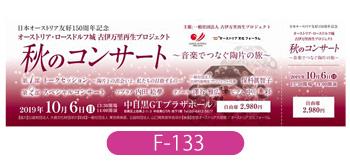 古伊万里再生プロジェクト様の秋のコンサートチケットになります。