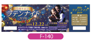 岩田ラテンダンススタジオ様のチケットです。開催日時が12月なためクリスマスをイメージしたデザインとなっています。