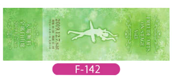 柏原シティバレエ様の発表会チケットです。パンフレットと同様緑を基調に仕上げました。