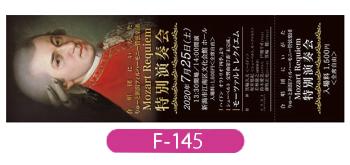 りゅーと新潟フィルハーモニー管弦楽団様の講演会チケットです。モーツァルトの画像を使用し作成しました。