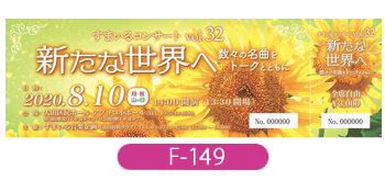 すまいる音楽企画様より奥村郁子様コンサートのチケットの作成を担当致しました。