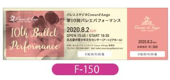 バレエスタジオ Coeur d'Ange様の発表会チケットをデザインさせていただきました。チラシと同様のイメージになっております。