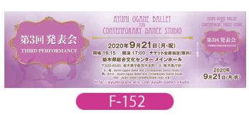 Ayumi Ogane Ballet様発表会チケットです。ピンクをメインに作成しております。