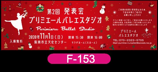 プリミエールスタジオ様発表会チケットです。真紅で可愛くクリスマスをイメージしたデザインです。