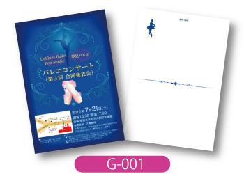 夢見バレエ様、BonStudio様合同コンサートのポストカード画像です。青い背景にトゥシューズとバレリーナのシルエットを飾ったデザイン