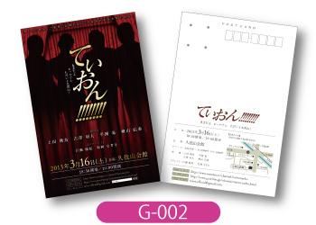 ていおん!!!!!!!公演告知用ポストカードの画像です。赤い幕の前に出演者4人のシルエットを並べたスタイリッシュなデザインです