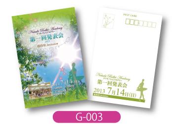 ナツキバレエアカデミー様発表会のポストカード画像です。美しい新緑と青空の綺麗な画像に、バレリーナのシルエットを重ねたデザイン