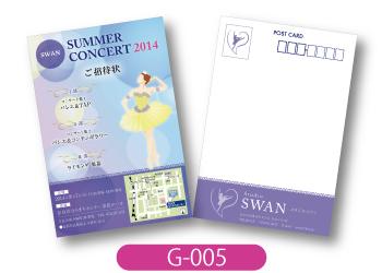 スタジオSWAN様サマーコンサートのポストカード画像です。青と紫の背景にシャボン玉の模様とバレリーナのイラストで飾っています
