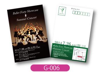 Ballet Forte様サマーコンサートのポストカード画像です。舞台写真を使い、黒を活かした文字配列でデザインしています。