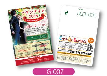 岩田ラテンダンススタジオ様ポストカードの画像です。クリスマスらしい赤地に緑系のライトアップの写真、ダンスを踊る男女の写真を使用。