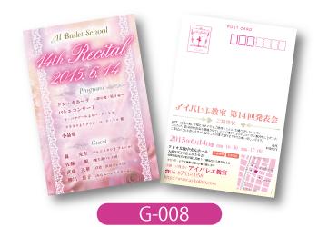 アイバレエ教室様発表会のポストカード画像です。ピンクを基調としたデザインで、バラや羽で飾った綺麗なデザインです