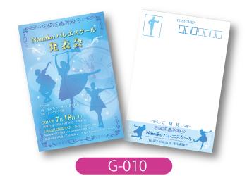 Namikoバレエスクール様発表会表のポストカード画像です。水色の背景に、演目に合わせたシルエットを青で飾っています