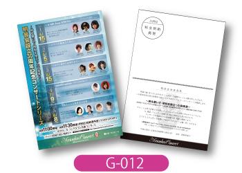 明音会様ランチタイムコンサートのポストカードです。5日分のコンサート情報を分かりやすくまとめた、上品な空色のデザイン。