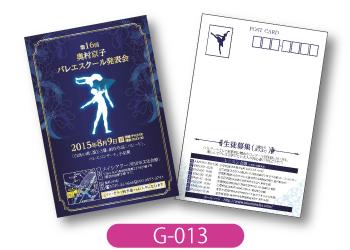 奥村京子バレエスクール様発表会のポストカードです。紺色に白と薄い水色で花の模様とシルエットを飾った綺麗なデザインです
