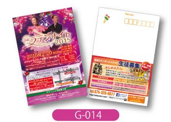 岩田ラテンダンススタジオ様ポストカード。紫のベースにクリスマスのオーナメントやポインセチアをあしらった艶やかなデザイン。