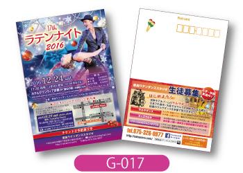 岩田ラテンダンススタジオ様発表会のポストカード画像です。紫色をメインで使用し、クリスマスらしいキラキラした飾りを多様。