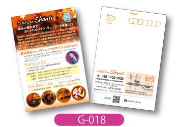 ラテンカフェ&バー「シャンティ」様オープン告知DMの画像です。HPデザインに合わせて内容をまとめ、オレンジ系の配色で統一しました