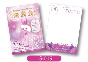 Namikoバレエスクール様発表会用ポストカードです。眠れる森の美女のイメージで、ピンクや紫系の色でまとめたデザインです。