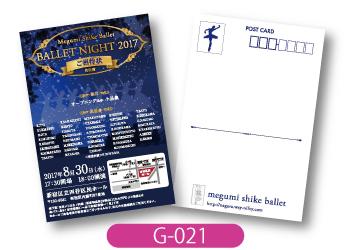 MEGUMI SHIKE BALLET様発表会用招待状の画像です。夏の夜と森をイメージして作成しました