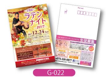 岩田ラテンダンススタジオ様発表会のポストカード画像です。黄色をメインで使用し、クリスマスらしいキラキラした飾りを多様。