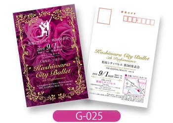 柏原シティバレエ様の発表会ポストカードになります。鮮やかなピンク色が目を引きます。