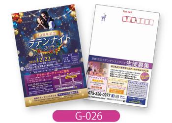 岩田ラテンダンススタジオ様のポストカードです。開催日時が12月なためクリスマスをイメージしたデザインとなっています。